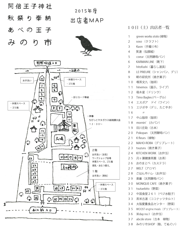 みのりmap1