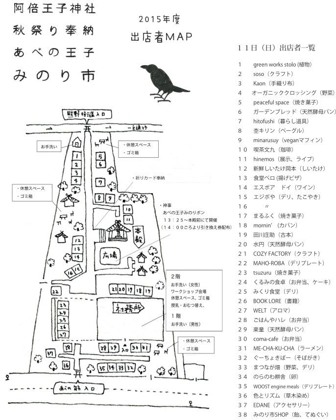 10/11出店者マップ