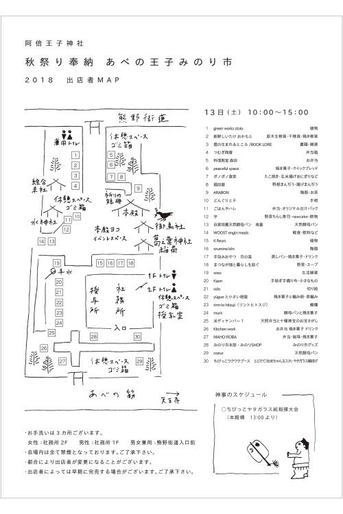 みのり市出店者map2018_13日nn
