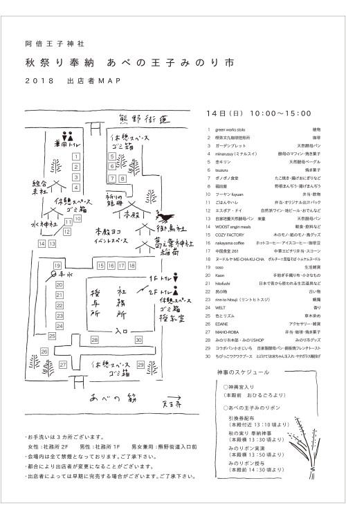 みのり市出店者map2018_14日nn